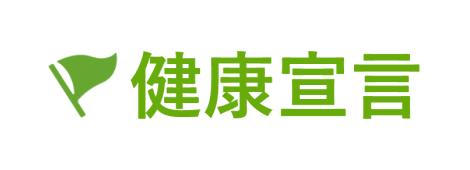 健康宣言(協会けんぽ)