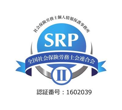社会保険労務士個人情報保護事務所認証